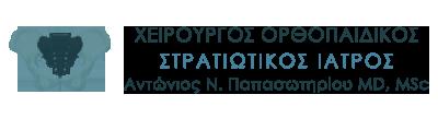 Ορθοπαιδικός - Παπασωτηρίου Αντώνιος - Χειρουργός Ορθοπαιδικός - Στρατιωτικός Ιατρός - Ιλίσσια, Αθήνα